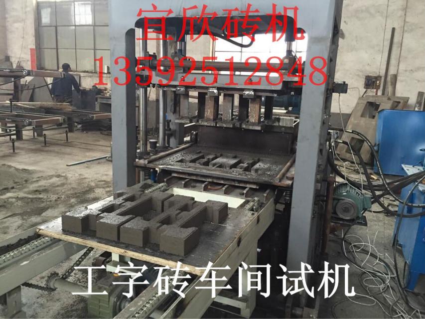 宜欣工字砖机-工字型护坡砖机器车间试机现场: