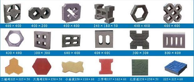5-15彩色水泥砖机可以生产的砖型